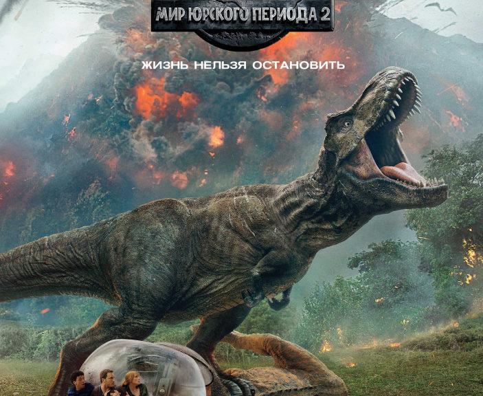 Мир Юрского периода 2 (2018) — OST