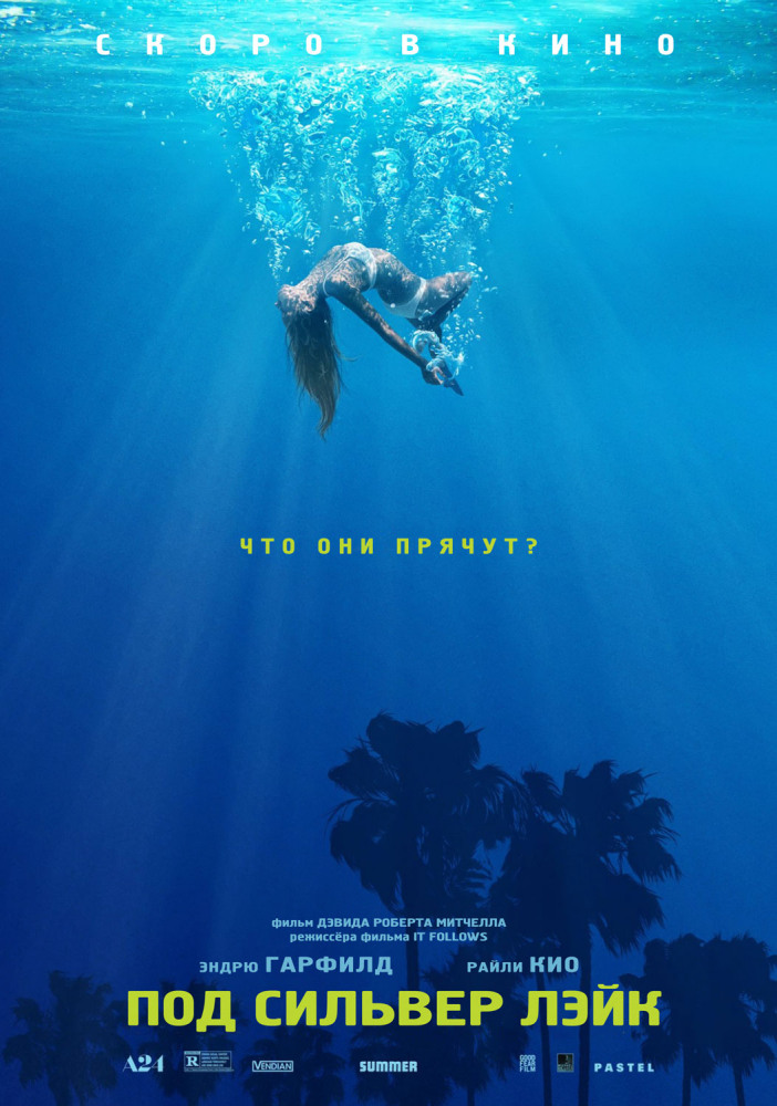 Под Силвер-Лэйк (2018) - OST