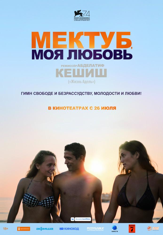 Мектуб, моя любовь (2017) — OST