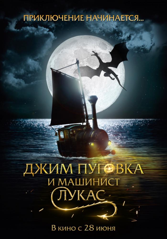 Джим Пуговка и машинист Лукас (2018) — OST
