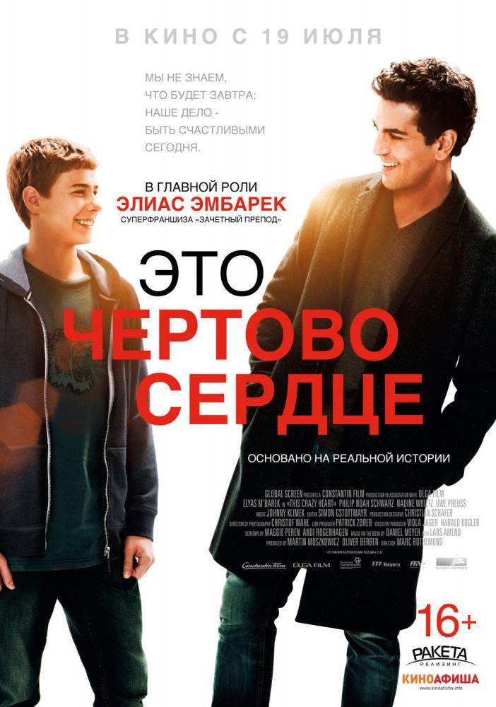 Это чертово сердце (2017) — OST