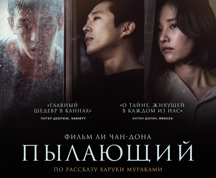 Пылающий (2018) — OST