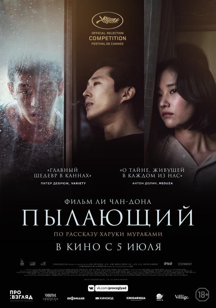 Пылающий (2018) - OST