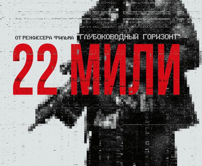 22 мили (2018) — OST