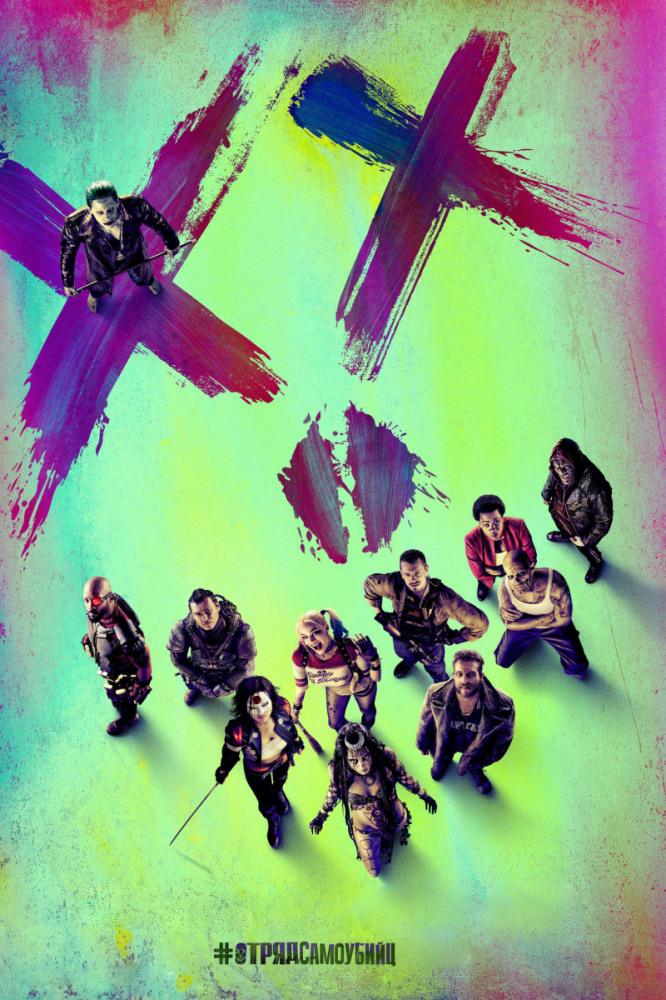 Отряд самоубийц (2016) — OST