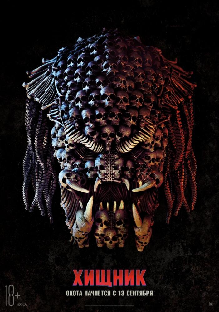 Хищник (2018) — OST