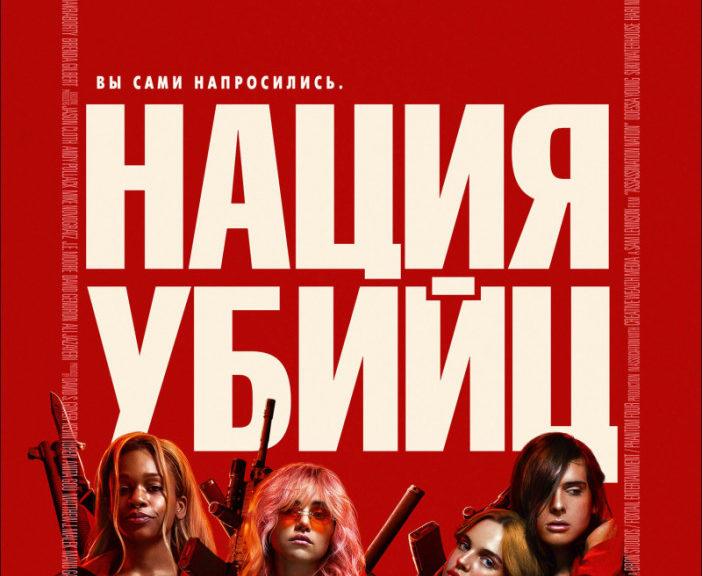 Нация убийц (2018) — OST