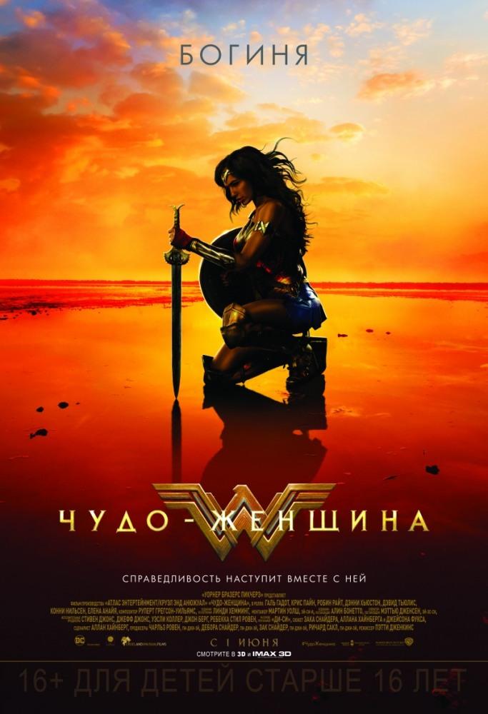 Чудо-женщина (2017) — OST