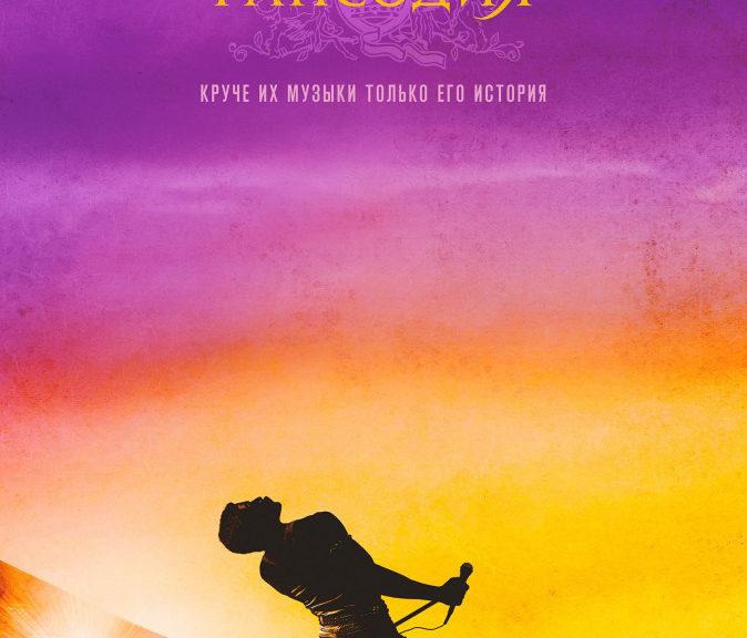 Богемская рапсодия (2018) — OST
