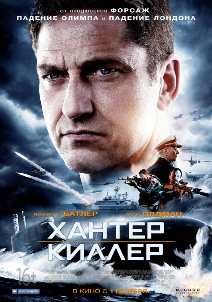 Хантер Киллер (2018) — OST