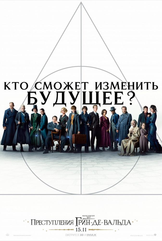 Фантастические твари: Преступления Грин-де-Вальда (2018) — OST