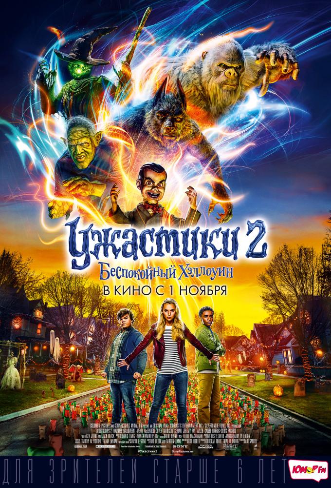 Ужастики 2: Беспокойный Хэллоуин (2018) — OST