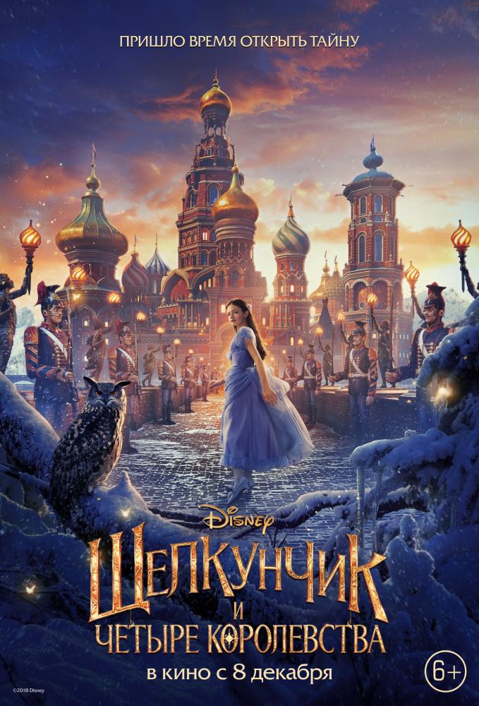 Щелкунчик и четыре королевства (2018) — OST