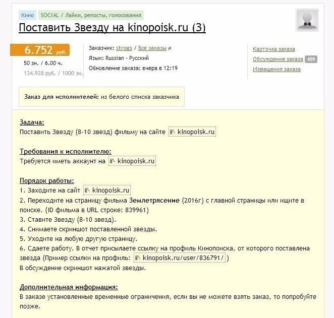 Высокие оценки для фильма «Землетрясение» команда Андреасяна покупала на интернет-биржах