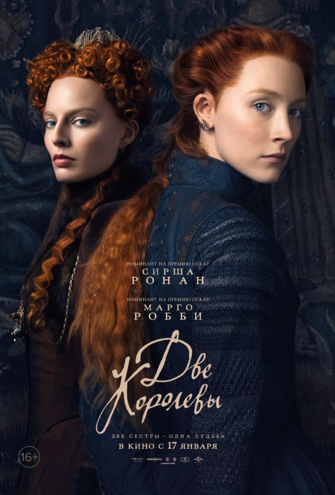Две королевы (2018) — OST