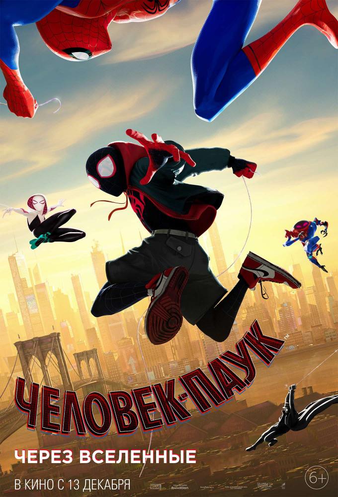 Человек-паук: Через вселенные (2018) — OST