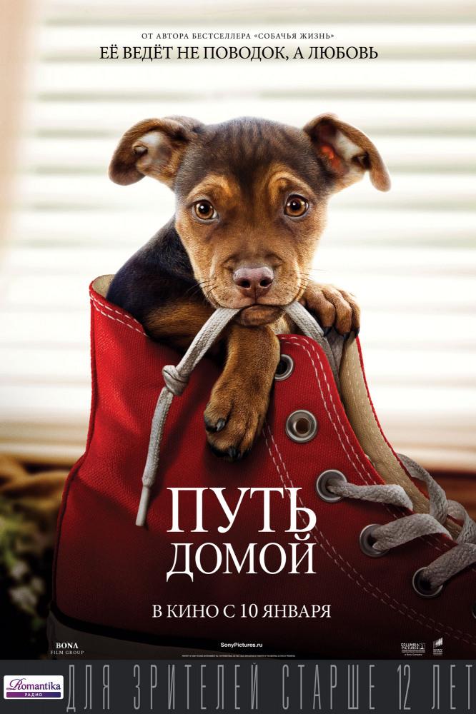 Путь домой (2019) — OST