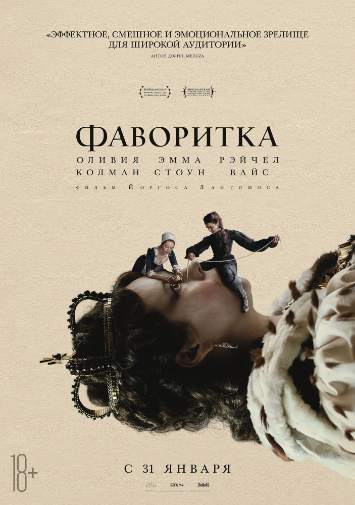 Фаворитка (2018) — OST