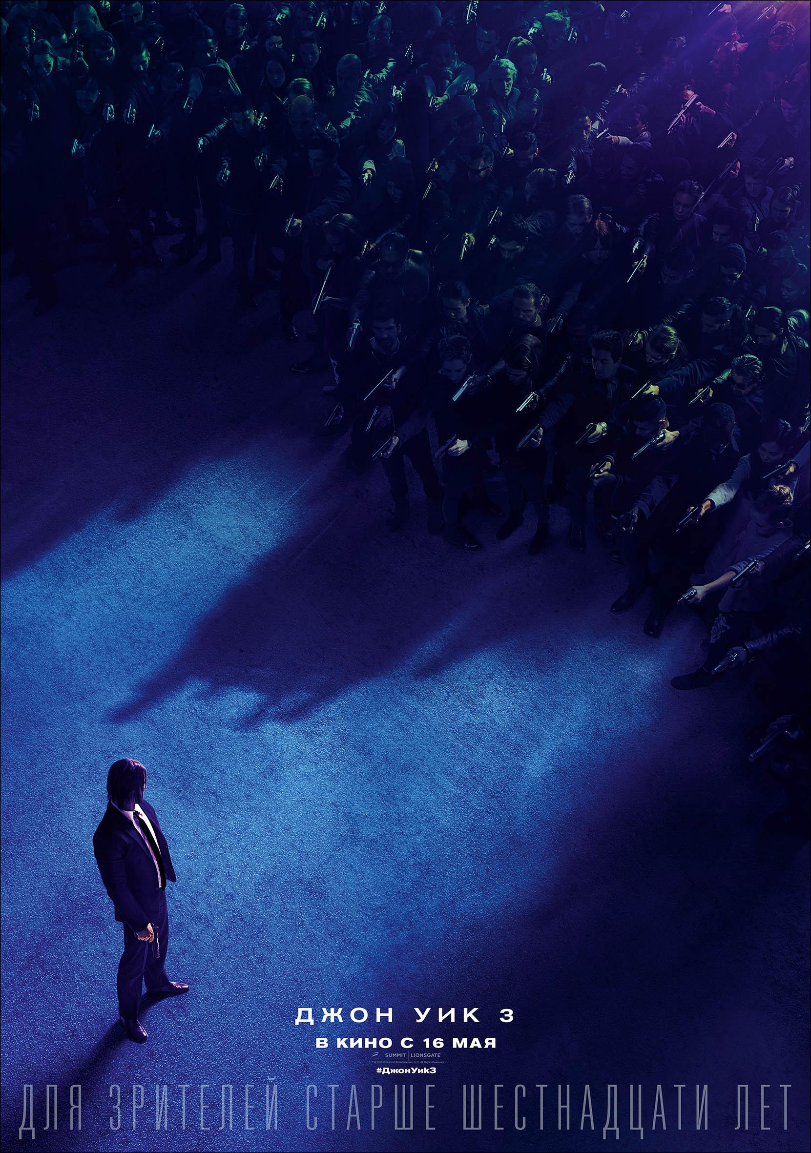 Постер фильма «Джон Уик 3»
