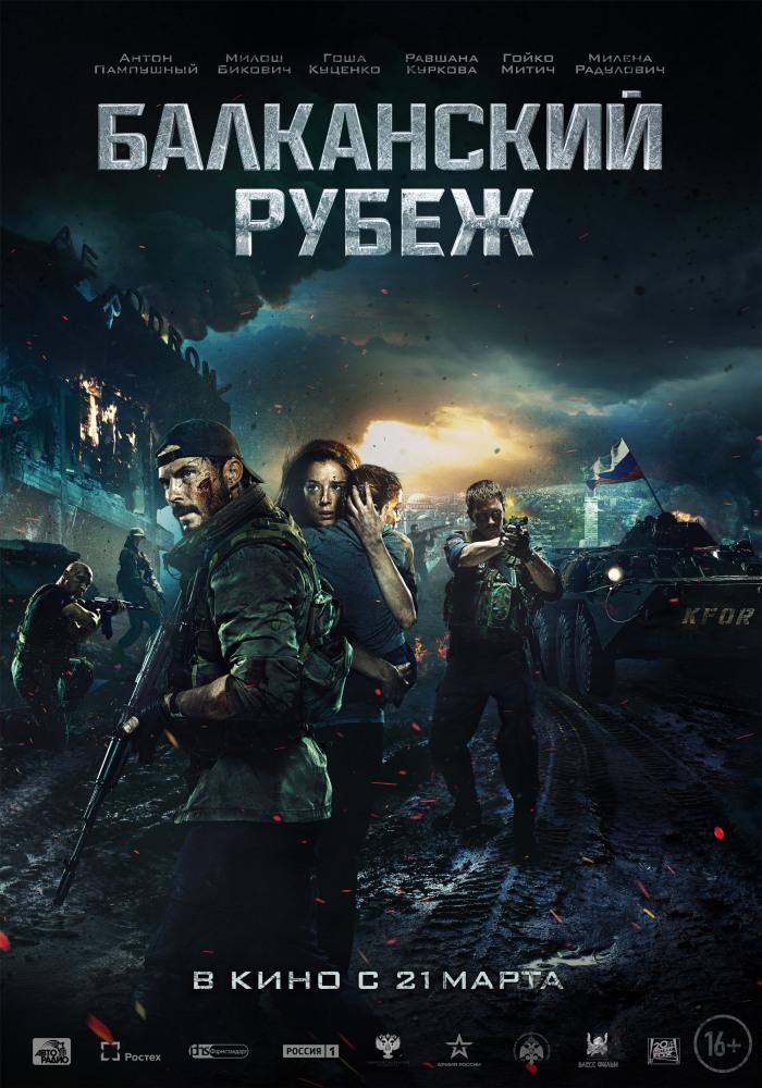 Балканский рубеж (2019) — OST