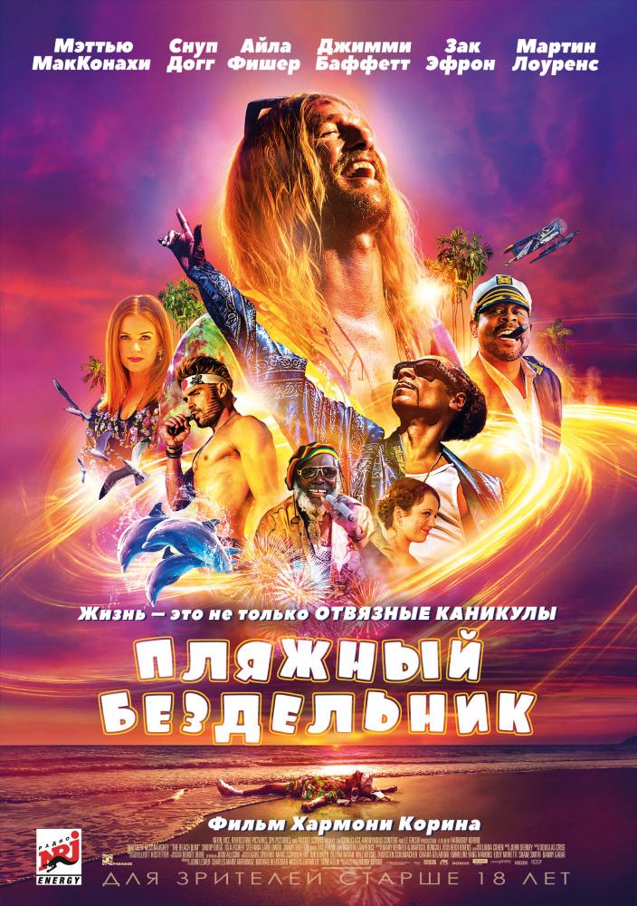 Пляжный бездельник (2019) - OST