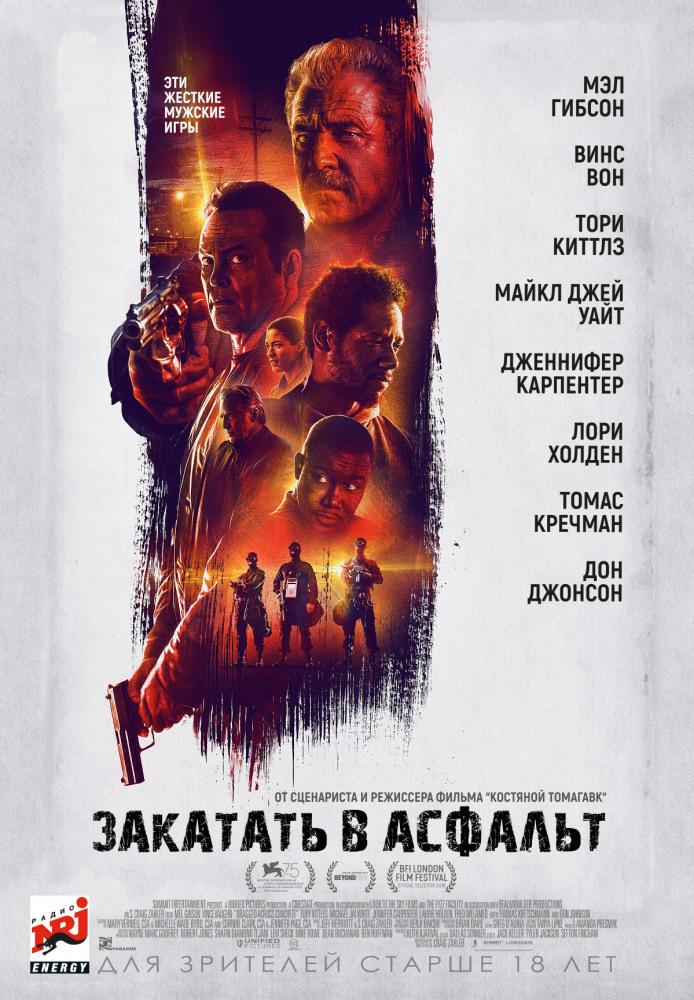 Закатать в асфальт (2018) — OST