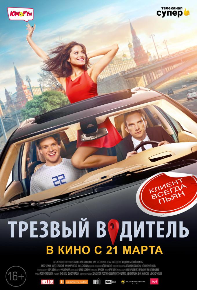 Трезвый водитель (2018) — OST