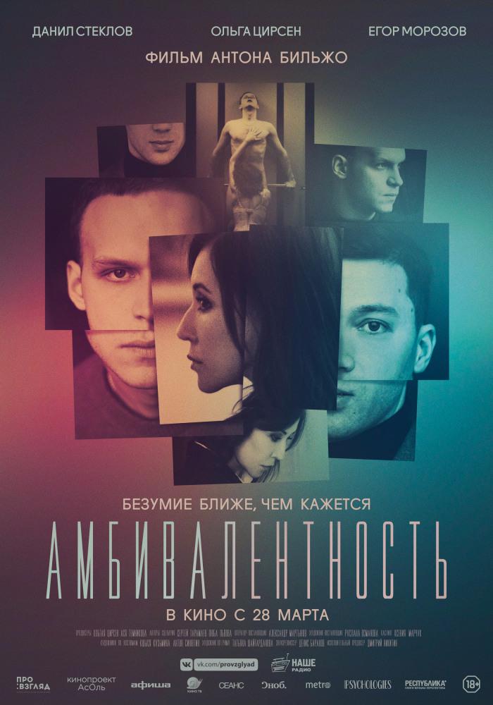Амбивалентность (2019) — OST