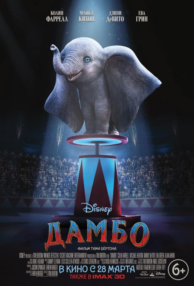 Дамбо (2019) — OST