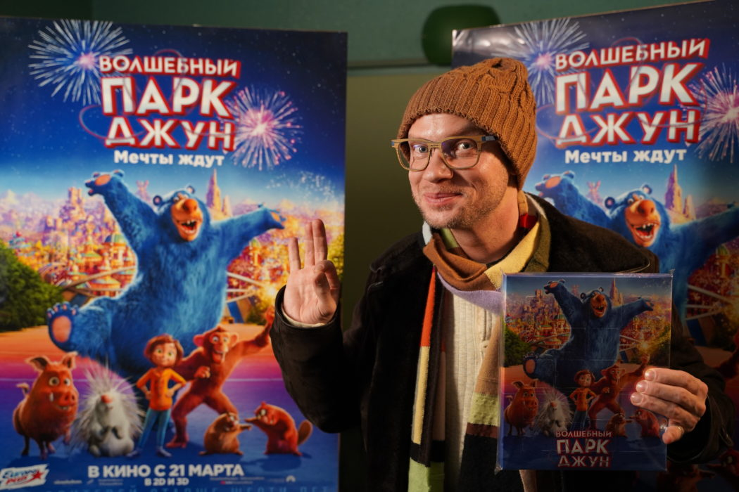 Дмитрий Хрусталев с диском мультфильма «Волшебный парк Джун»