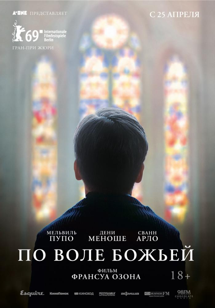 По воле божьей (2018) — OST