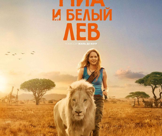 Миа и белый лев (2018) — OST