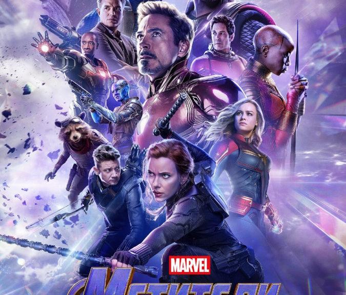 Мстители: Финал (2019) — OST