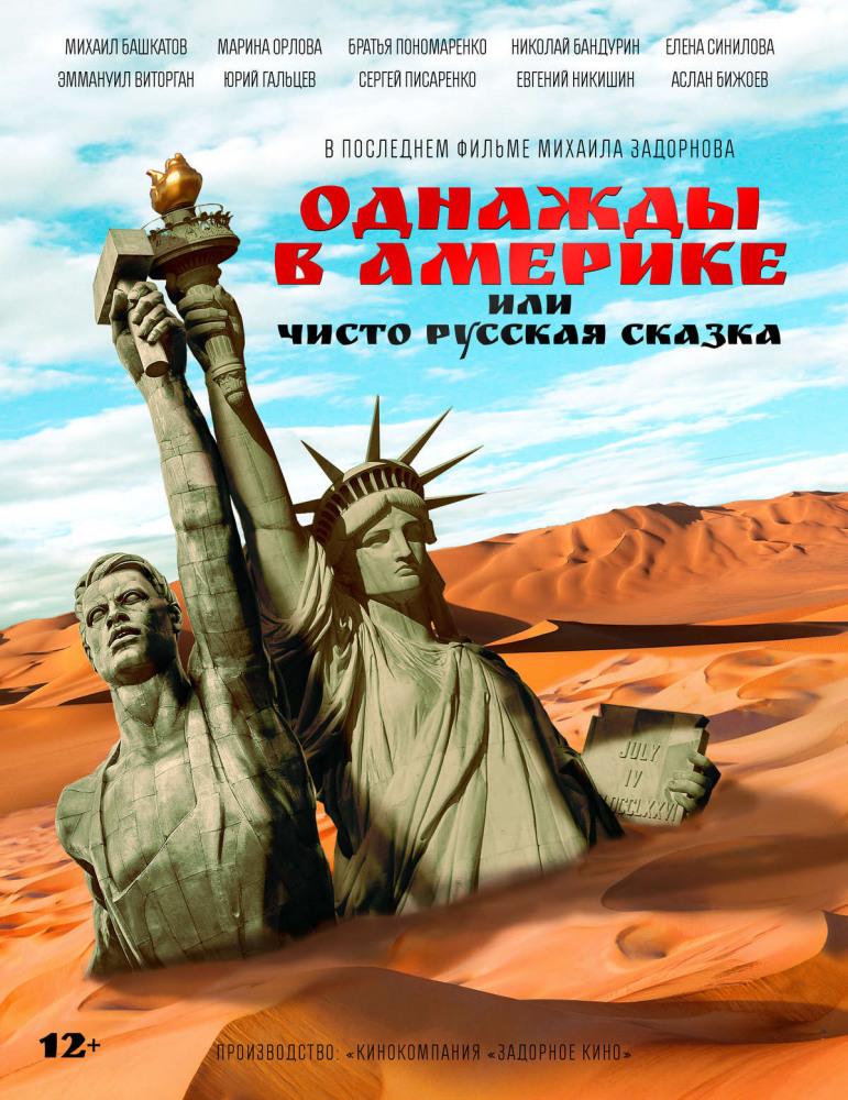 Однажды в Америке или чисто русская сказка (2018) — OST