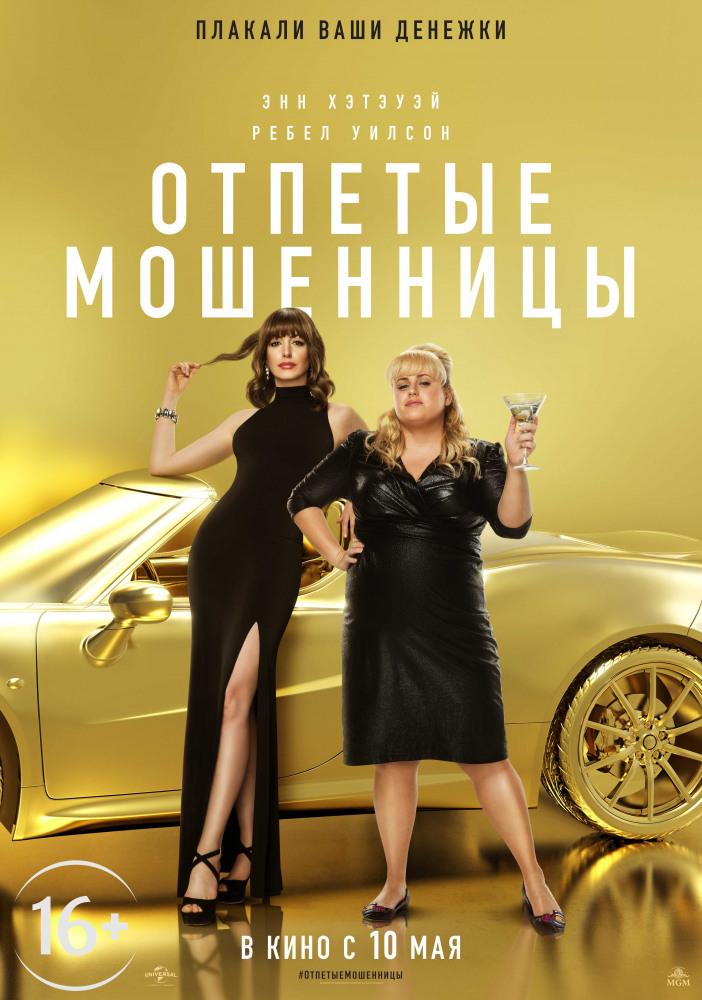 Отпетые мошенницы (2019) - OST