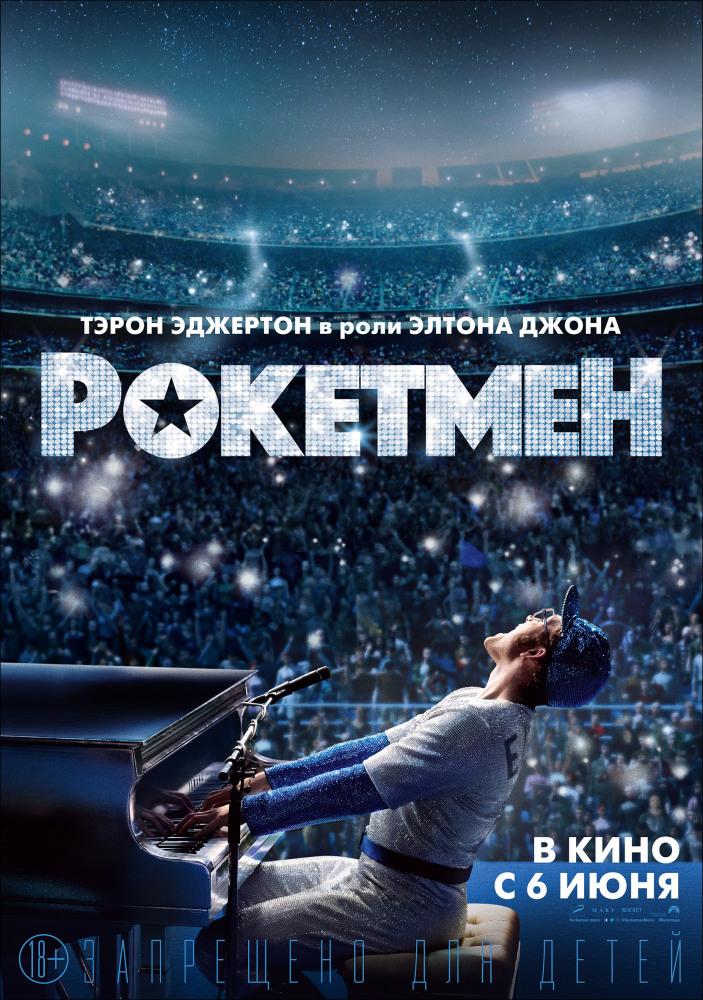 Рокетмен (2019) - OST