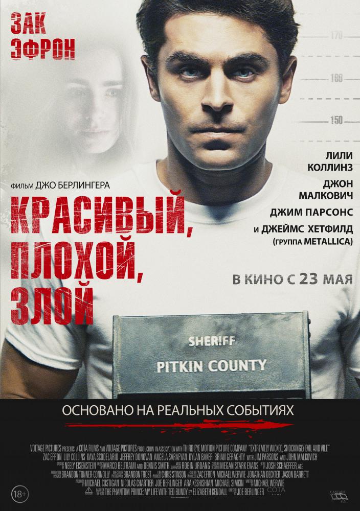 Красивый, плохой, злой (2019) — OST