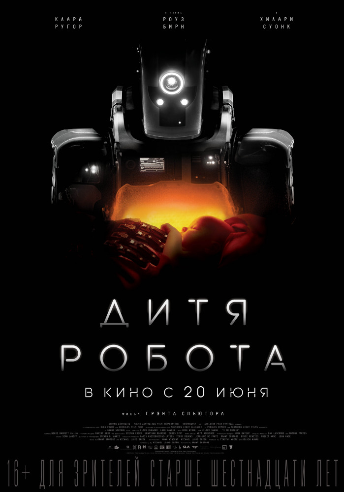 Дитя робота (2019) - OST