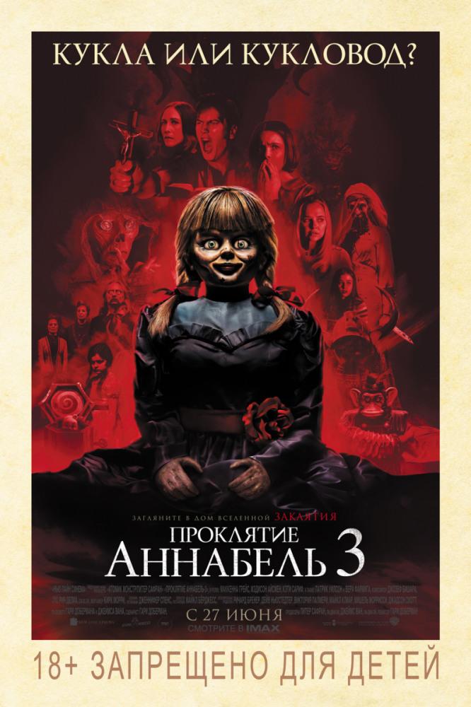 Проклятие Аннабель 3 (2019) — OST