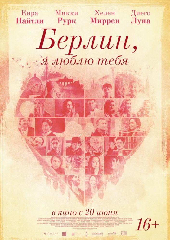 Берлин, я люблю тебя (2019) - OST