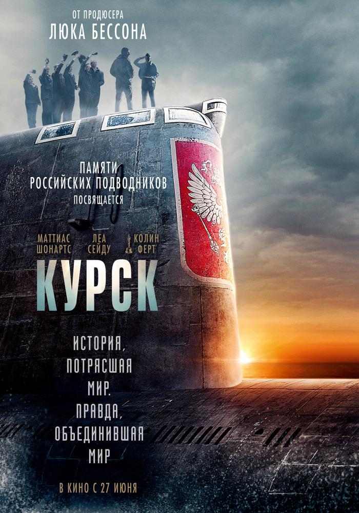 Курск (2018) — OST
