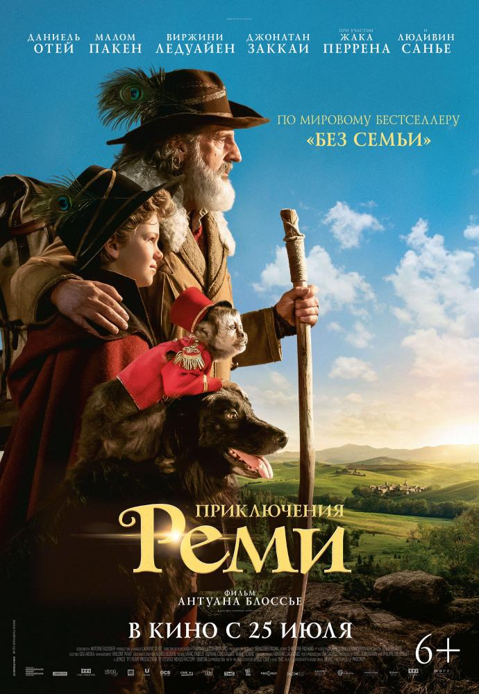 Приключения Реми (2018) — OST