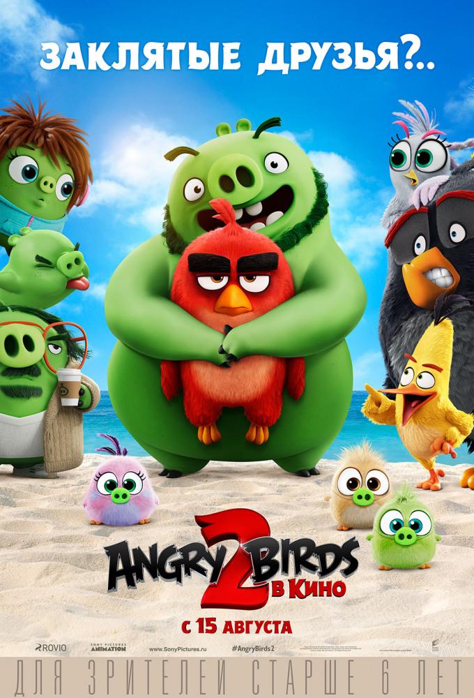 Angry Birds 2 в кино (2019) — OST
