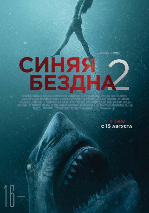 Синяя бездна 2 (2019) - OST