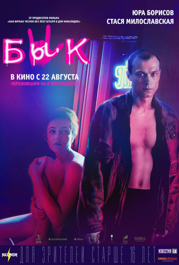 Бык (2019) - OST