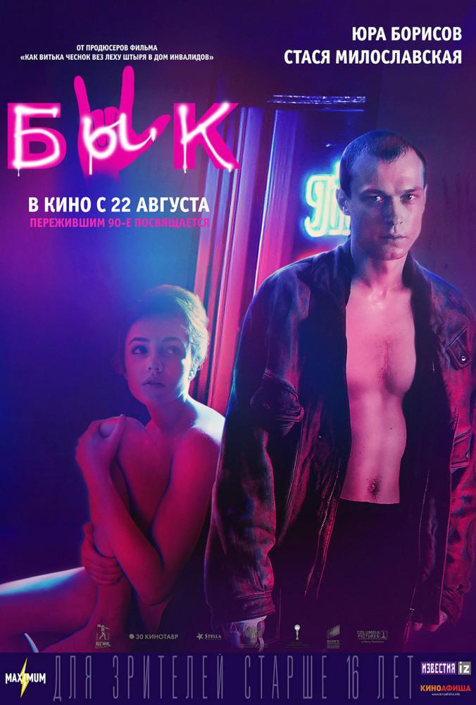 Бык (2019) — OST