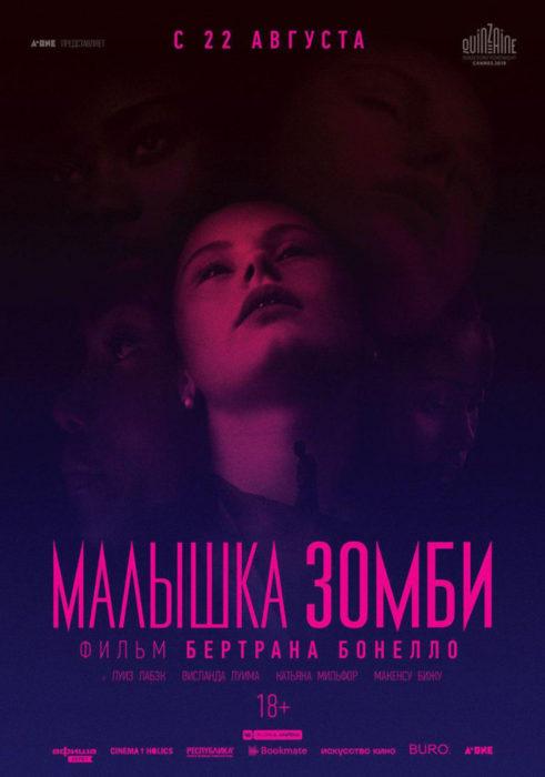 Малышка зомби (2019) - OST