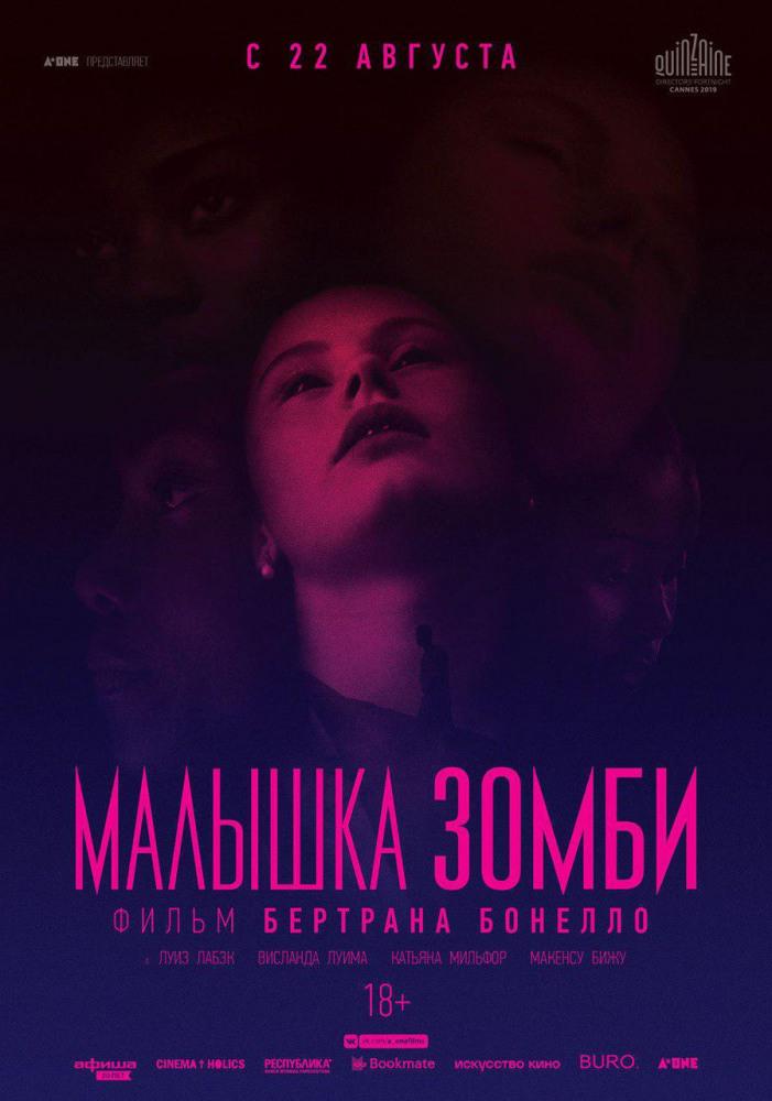 Малышка зомби (2019) — OST