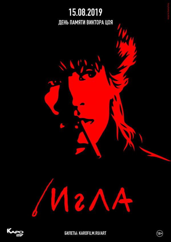 Игла (1988) - OST