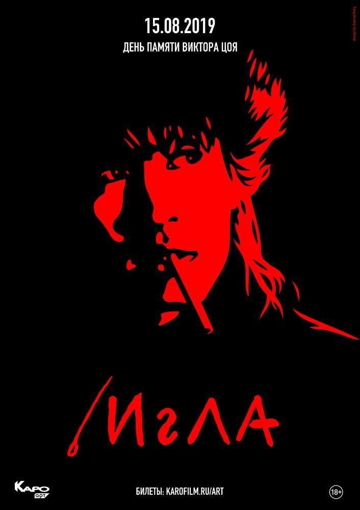 Игла (1988) — OST